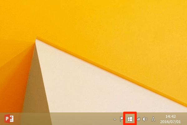 Windows 10無償アップグレード:アップグレードをキャンセルする