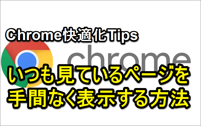 【まだ知らない人いる?】Chrome「タブを固定」は、右クリックだけでWeb閲覧が劇的に便利になるTips