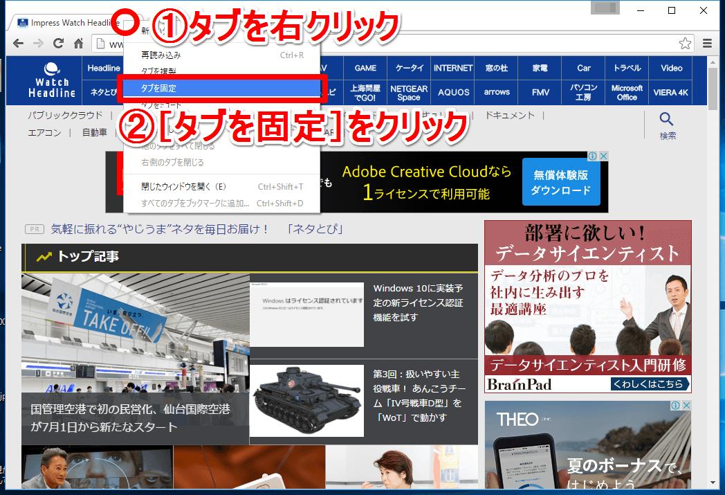 Chromeのタブを固定する画面