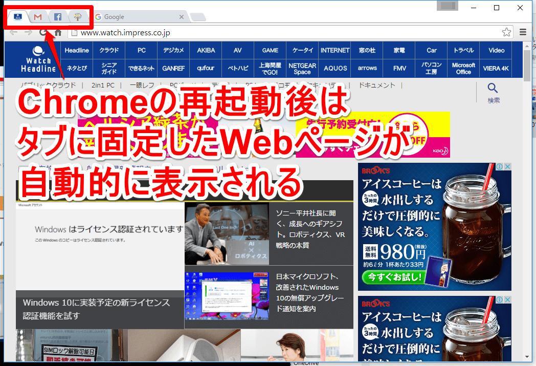 タブを固定したWebページが自動的に表示された