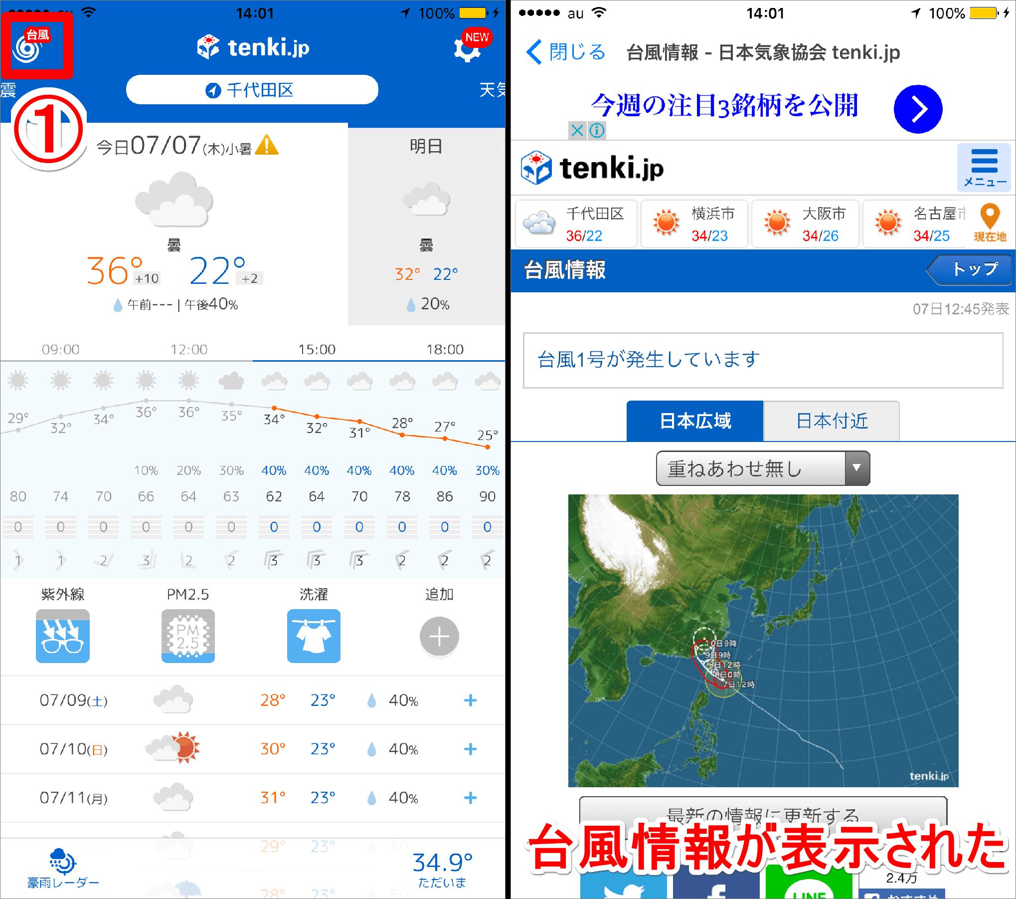 tenki.jpアプリの画面
