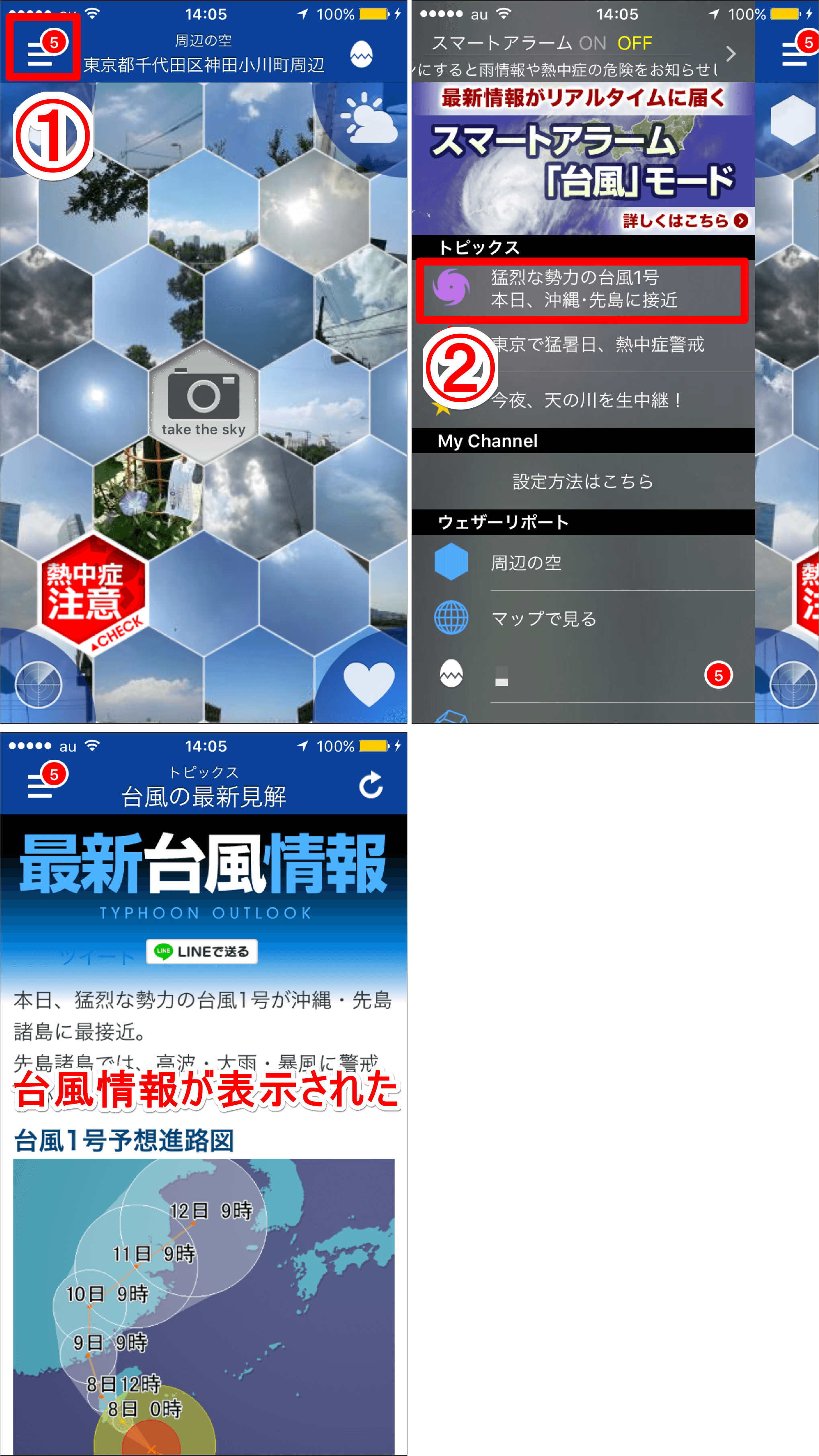 ウェザーニュース タッチアプリの画面