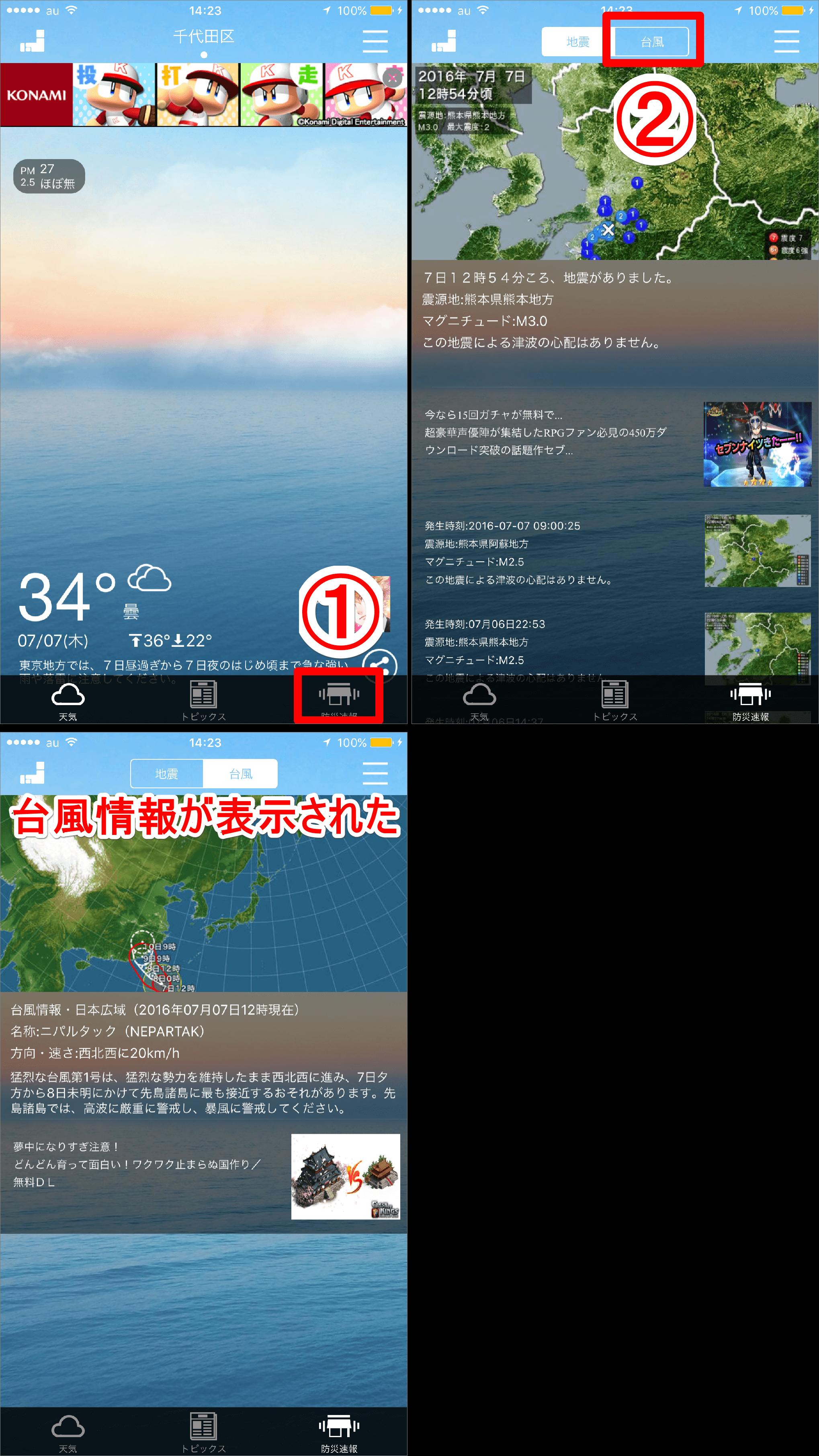 天気ライブアプリの画面
