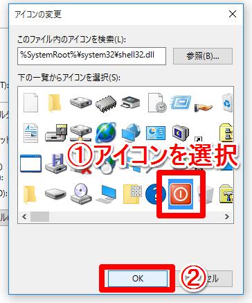 [アイコンの変更]画面その2