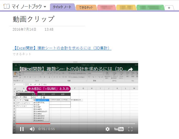 OneNoteでの動画埋め込み