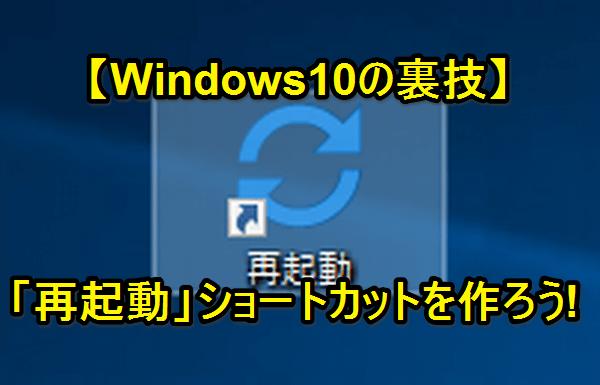 【裏ワザ】Windows10のデスクトップに「再起動」ショートカットを作る方法