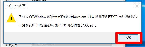 [アイコンの変更]画面