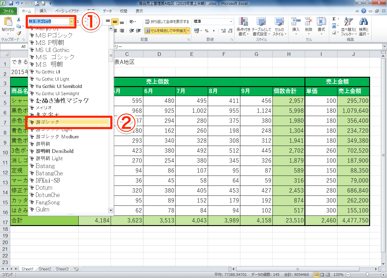 Excel 2010のフォントを游ゴシックに変更する