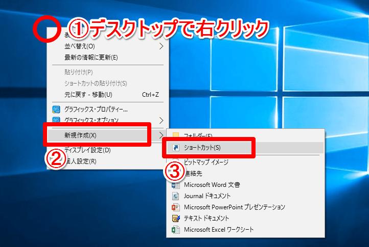 デスクトップを右クリックしている画面
