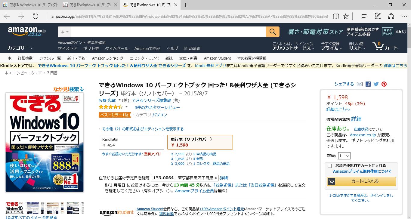 アマゾンの商品詳細ページ