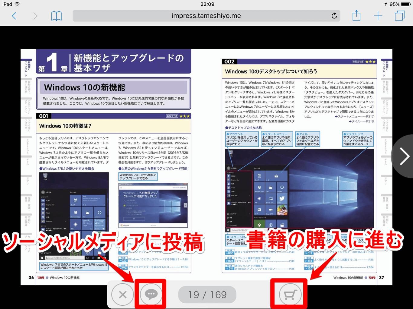 iPadで試し読みを使っている画面