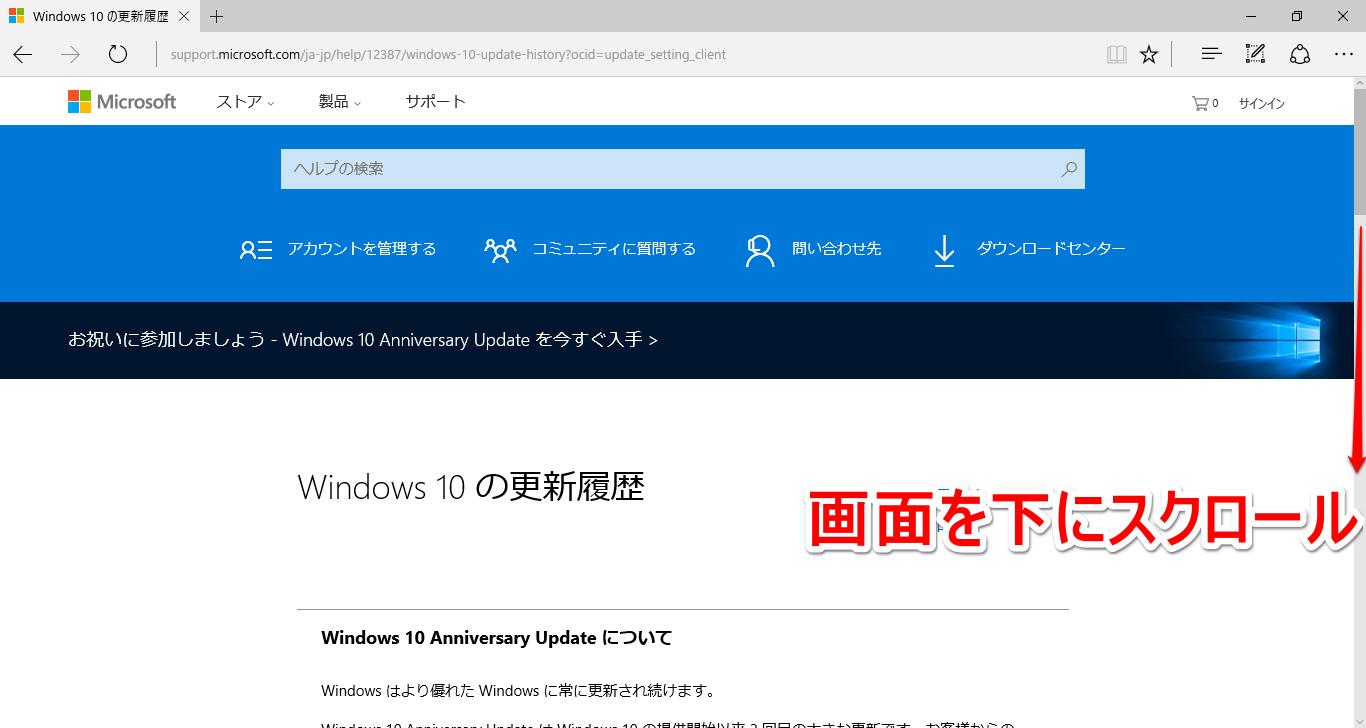 「Windows 10の更新履歴」ページ