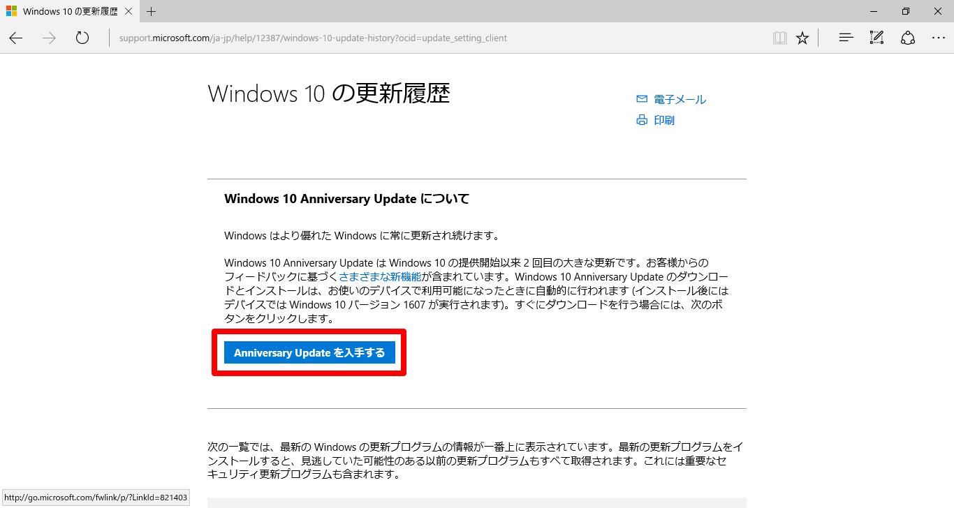 [Anniversary Updateを入手する]ボタンをクリックする画面