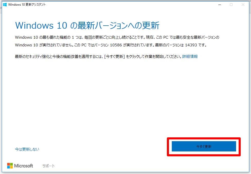 Windows 10更新アシスタント画面その1
