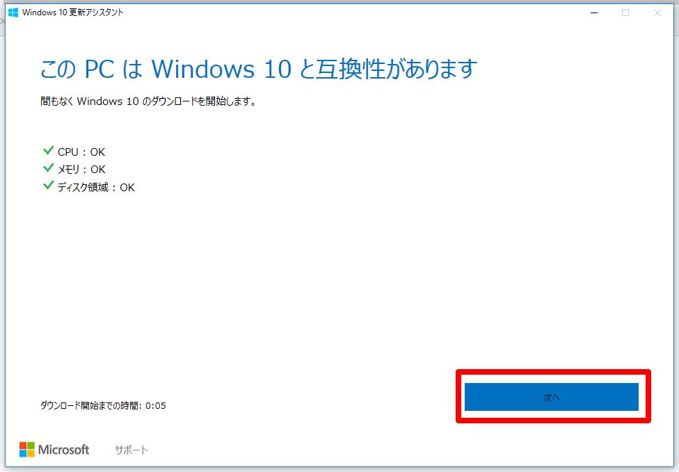 Windows 10更新アシスタント画面その2