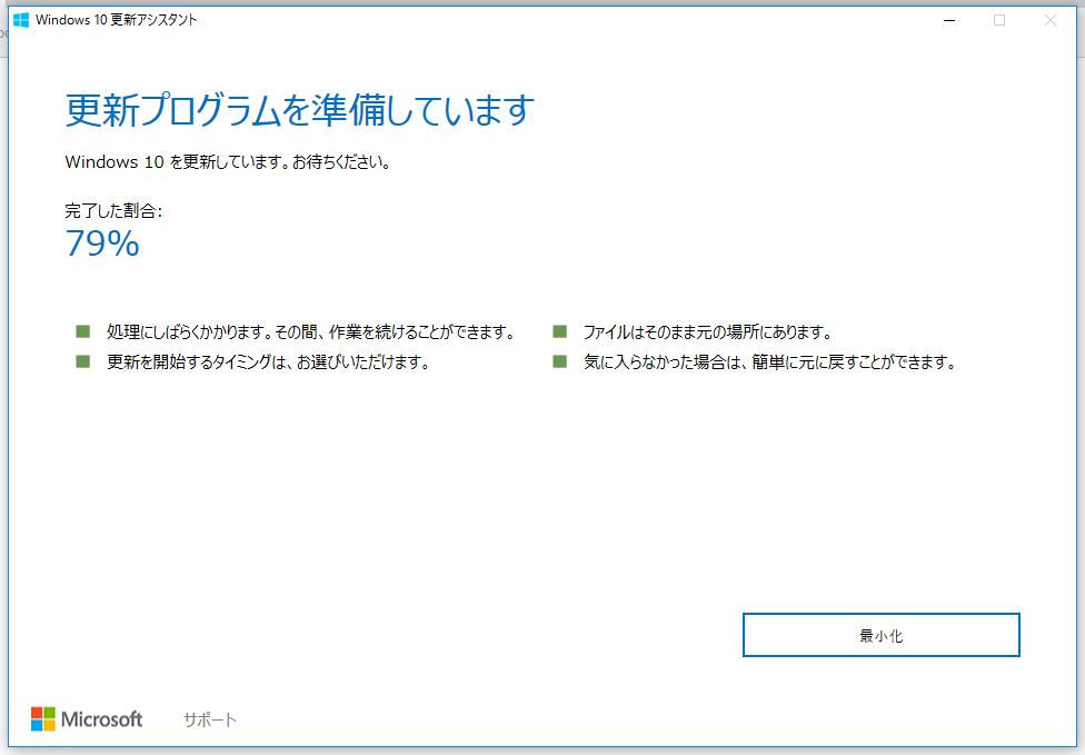 Windows 10更新アシスタント画面その3