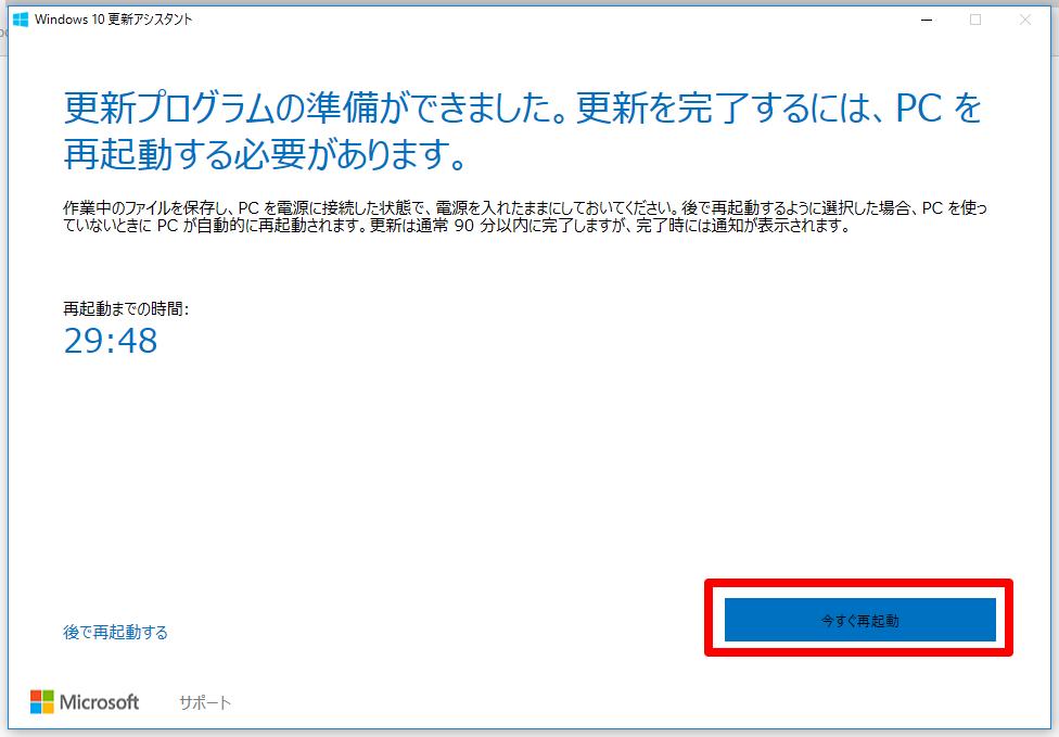 Windows 10更新アシスタント画面その4