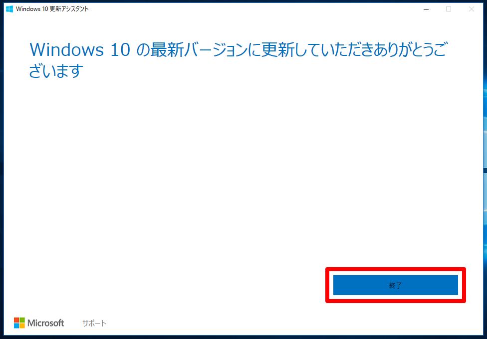 Windows 10更新アシスタント画面その5