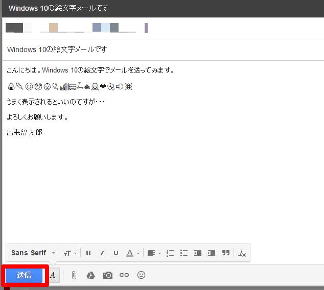 メールの送信画面