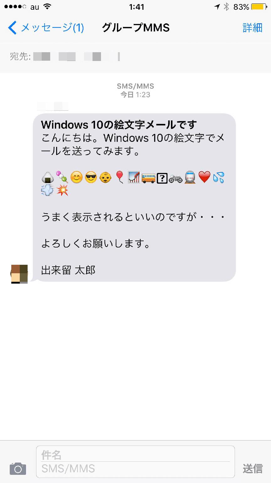 iPhoneの受信画面
