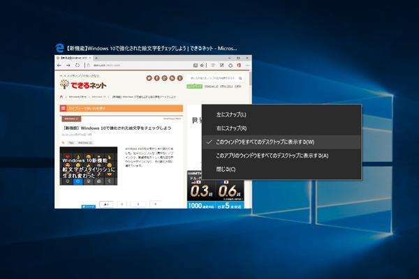【新機能】Windows 10で同じアプリをすべての仮想デスクトップに表示する方法