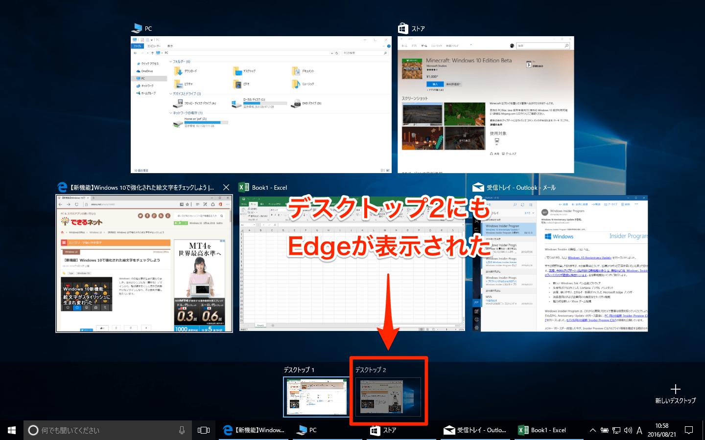 Windows 10 仮想デスクトップでのウィンドウ固定