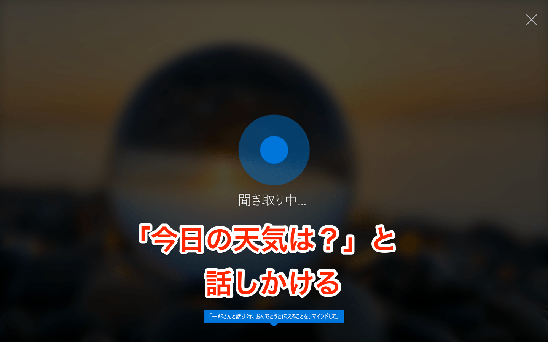 Windows 10 ロック画面でコルタナを起動