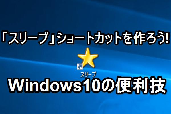 【裏ワザ】Windows10のデスクトップに「スリープ」ショートカットを作る方法