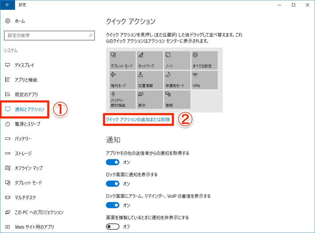 Windows 10 クイックアクションのカスタマイズ