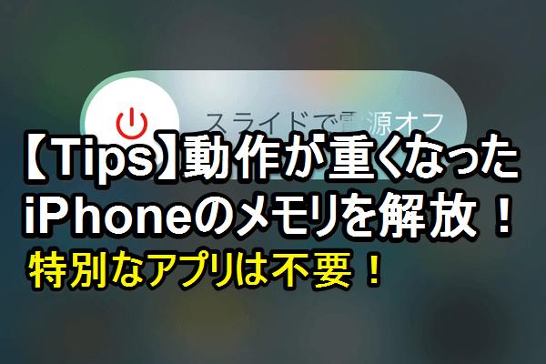 【Tips】iPhoneの動作が重いとき、簡単にメモリを解放する方法