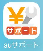 [auサポート]アプリのアイコン