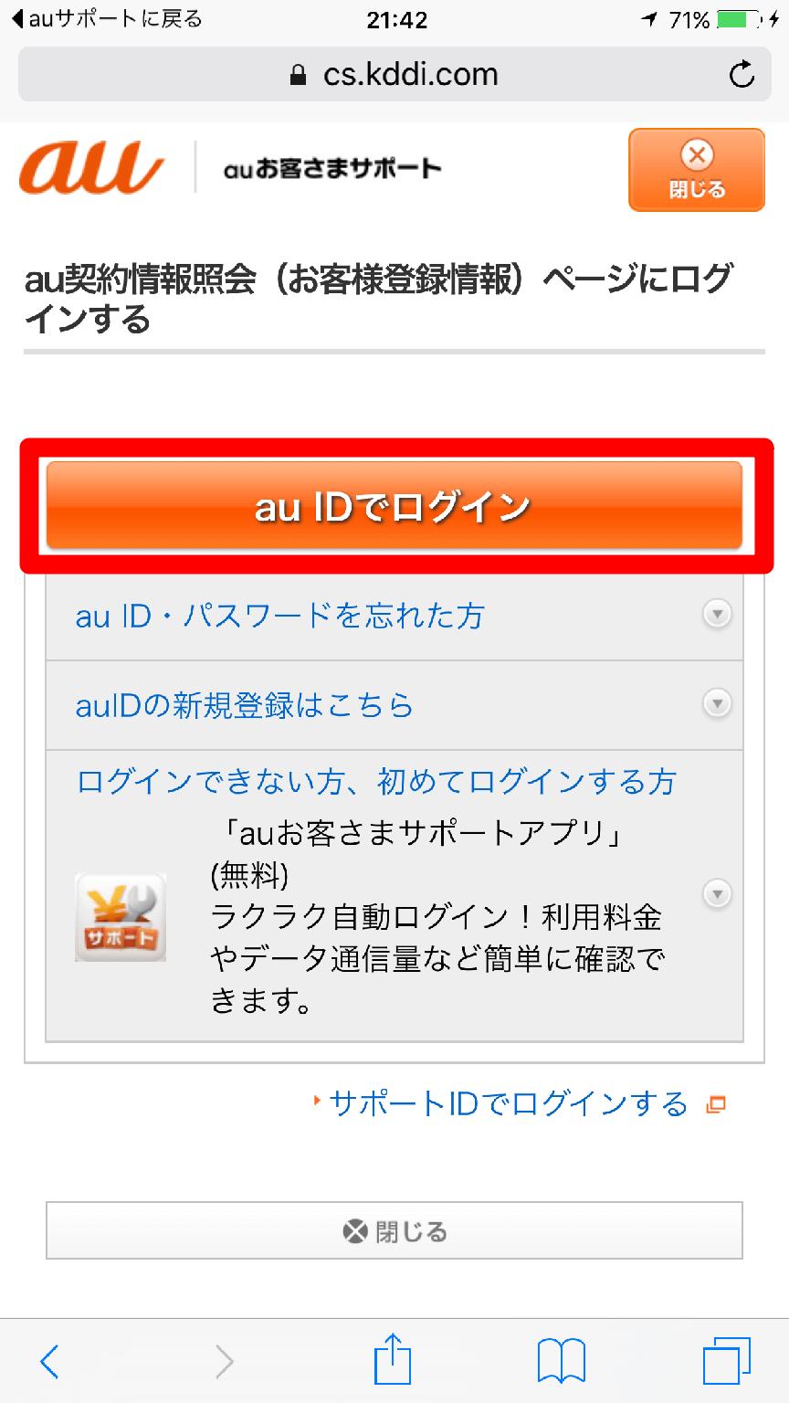 Safariのログイン画面