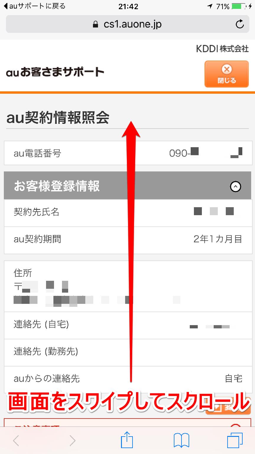 [au契約情報照会]画面