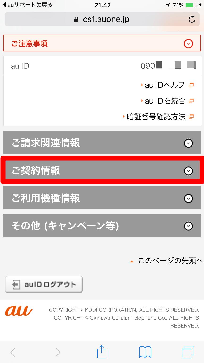 契約情報の確認画面