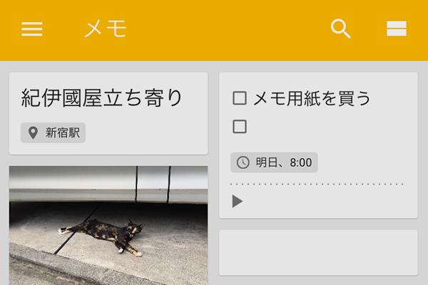 位置情報のリマインダーが便利! メモアプリ「Google Keep」の使い方