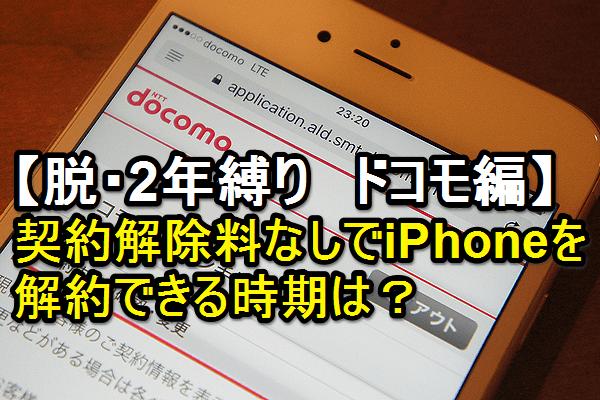 【脱・2年縛り】iPhoneを契約解除料なしで解約できる時期をチェックしよう!(ドコモ編)