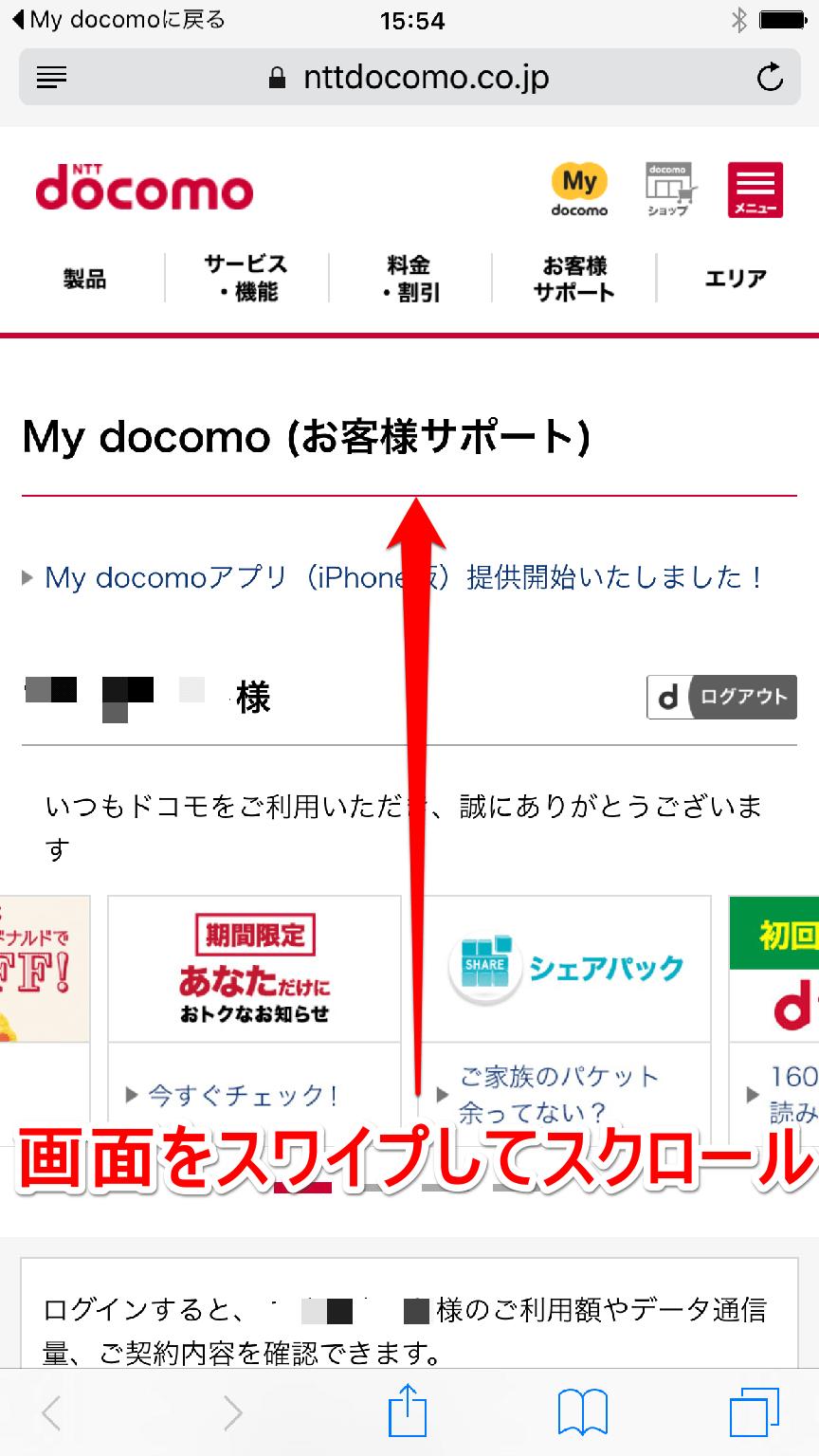 [My docomo(お客様サポート)]画面