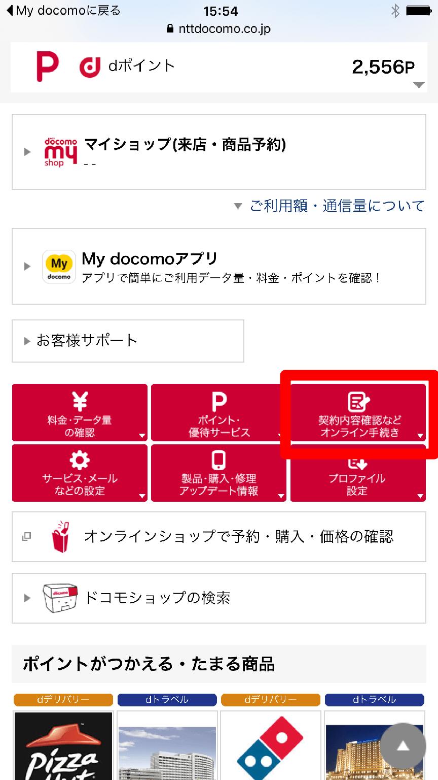 [My docomo(お客様サポート)]画面その2