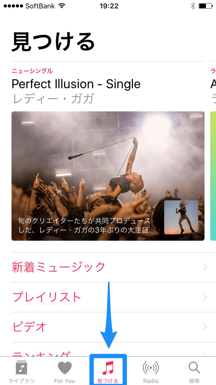iOS 10の[ミュージック]アプリ