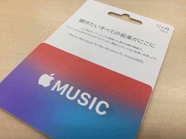 Apple Music ギフトカード