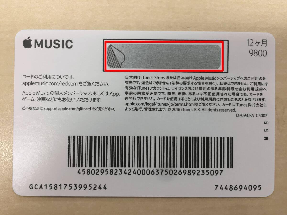 Apple Music ギフトカード(裏面)