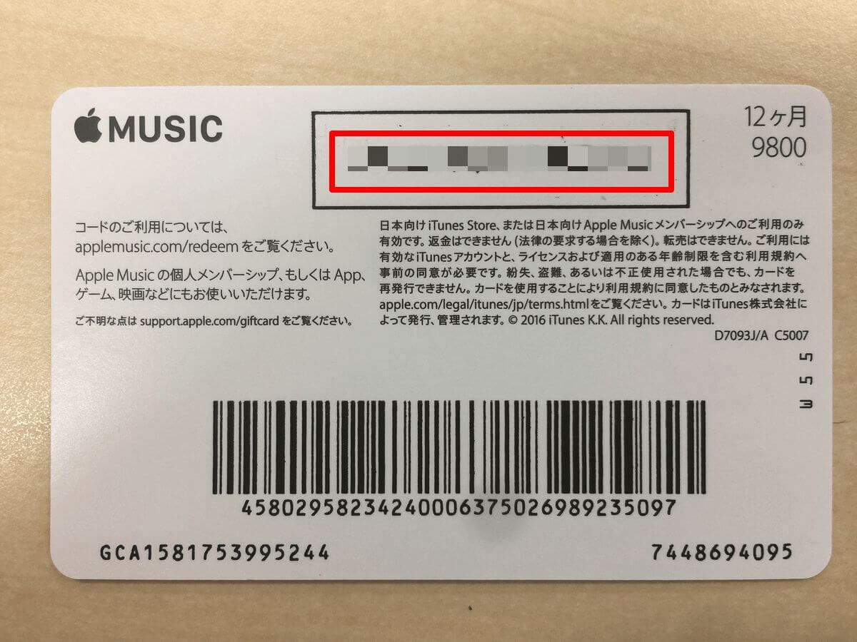 Apple Music ギフトカード(裏面その2)