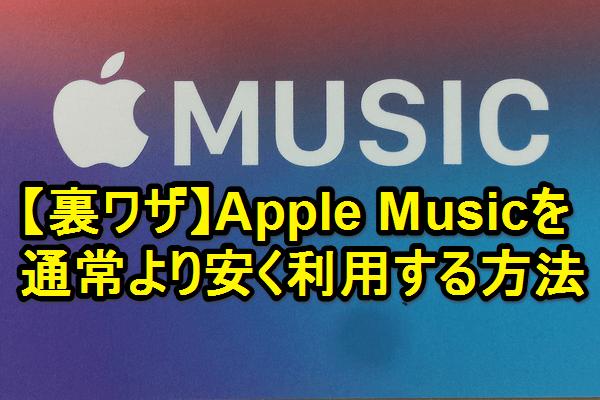 【裏技】Apple Musicを10か月分の料金で1年間利用する方法(2か月タダ)