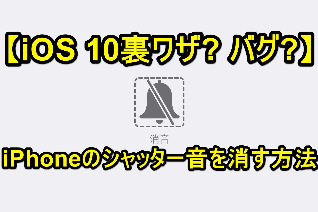 【iOS 10】iPhoneのシャッター音&スクリーンショット音を消す方法(バグ?)