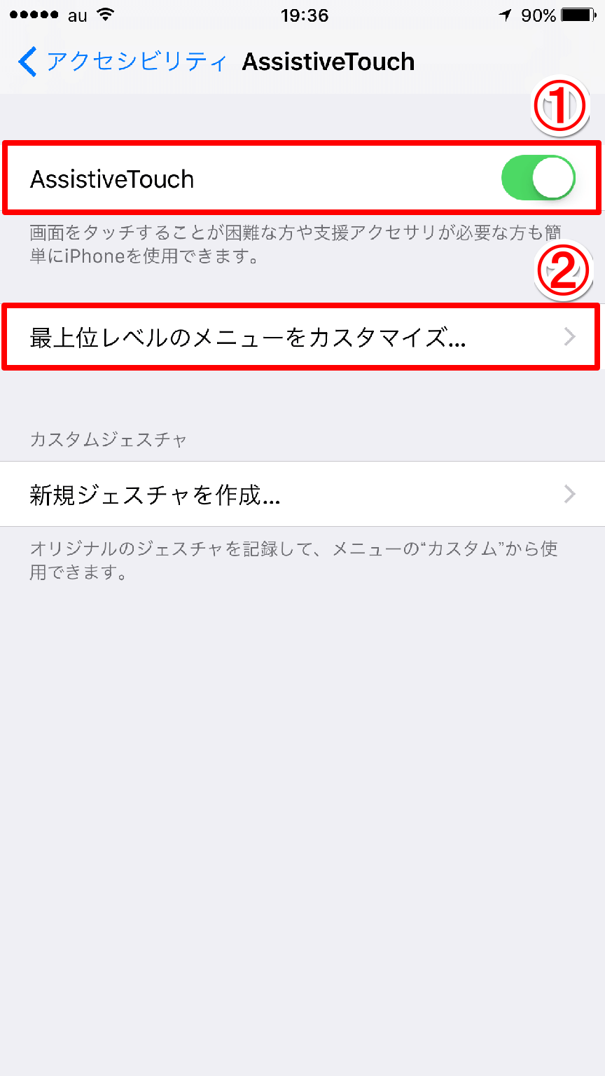iPhoneの[AssistiveTouch]画面