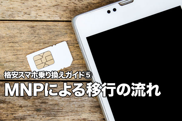NTTドコモからIIJmioへ、MNPの手順と注意点【格安スマホ移行ガイド 第5回】