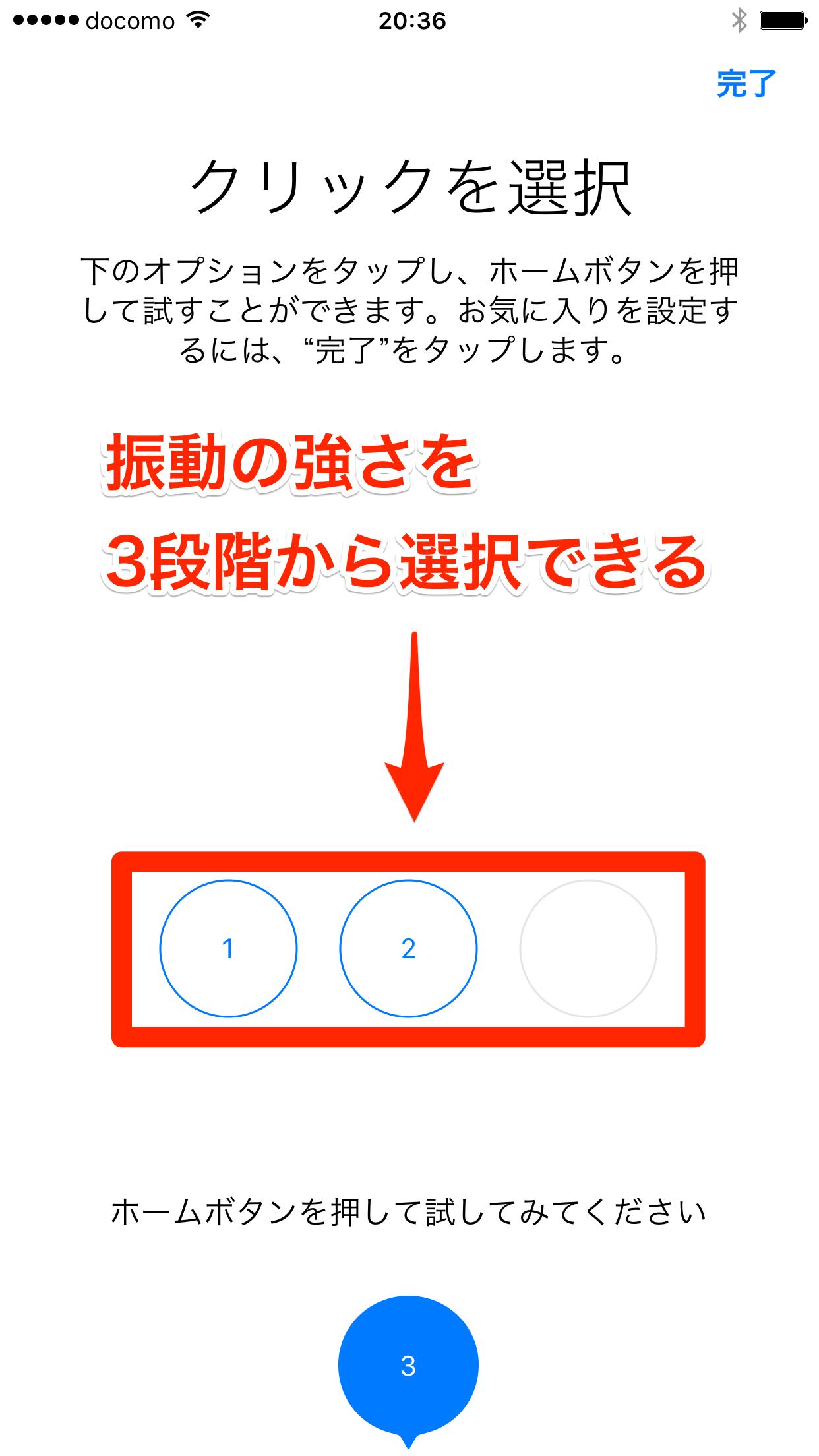 iPhone 7のホームボタンの振動を調整する方法