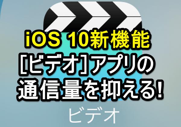 【iOS 10】iPhone[ビデオ]アプリ利用時の通信量を抑える方法(パケ死予防!)
