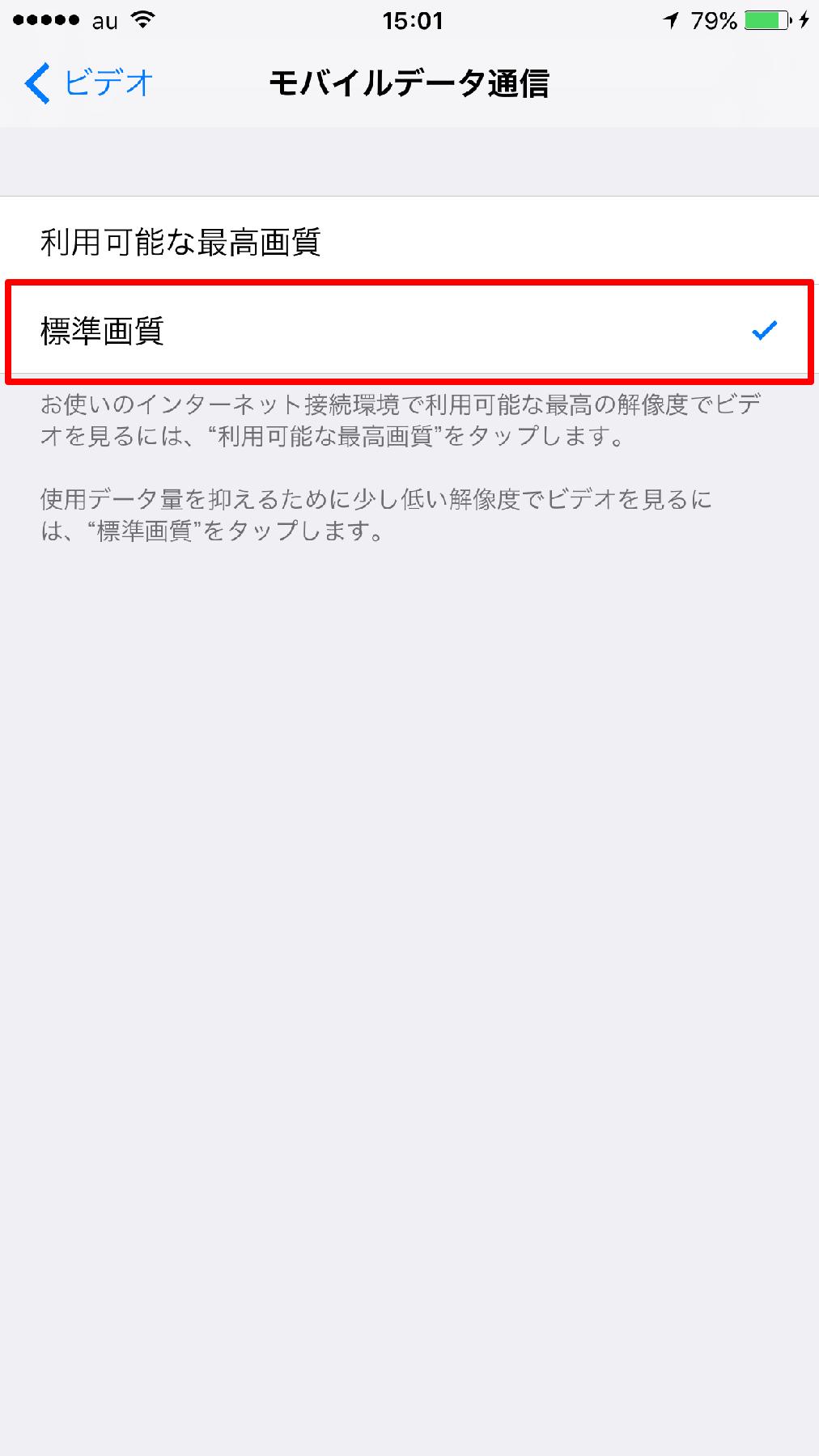 iPhoneの[モバイルデータ通信]画面