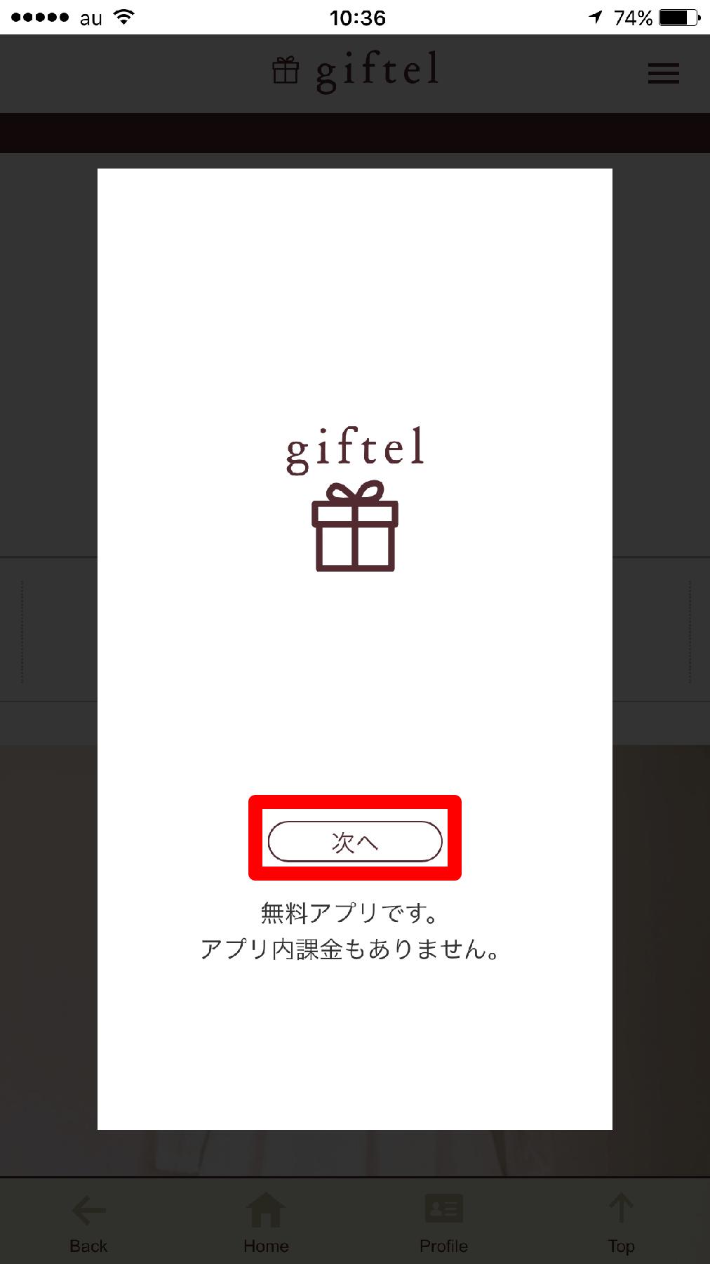 giftelの起動画面その1